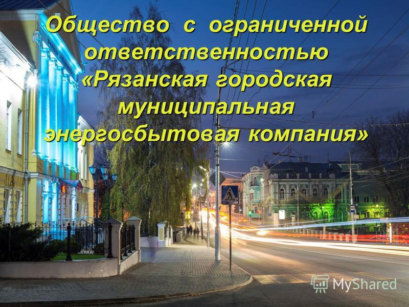 Общество с ограниченной ответственностью «Рязанская городская муниципальная энергосбытовая компания»