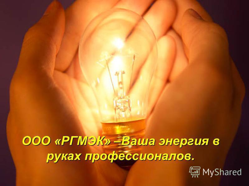 ООО «РГМЭК» –Ваша энергия в руках профессионалов.