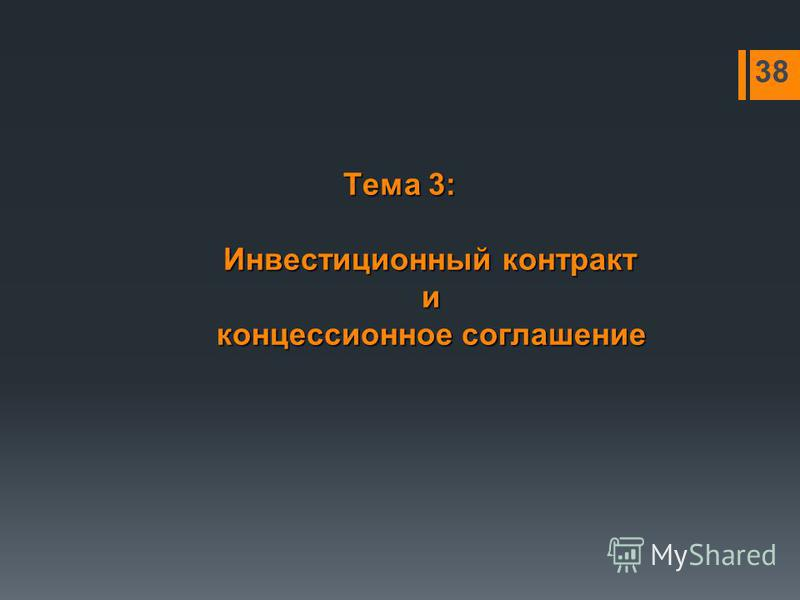 Тема 3: Инвестиционный контракт Инвестиционный контракти концессионное соглашение 38