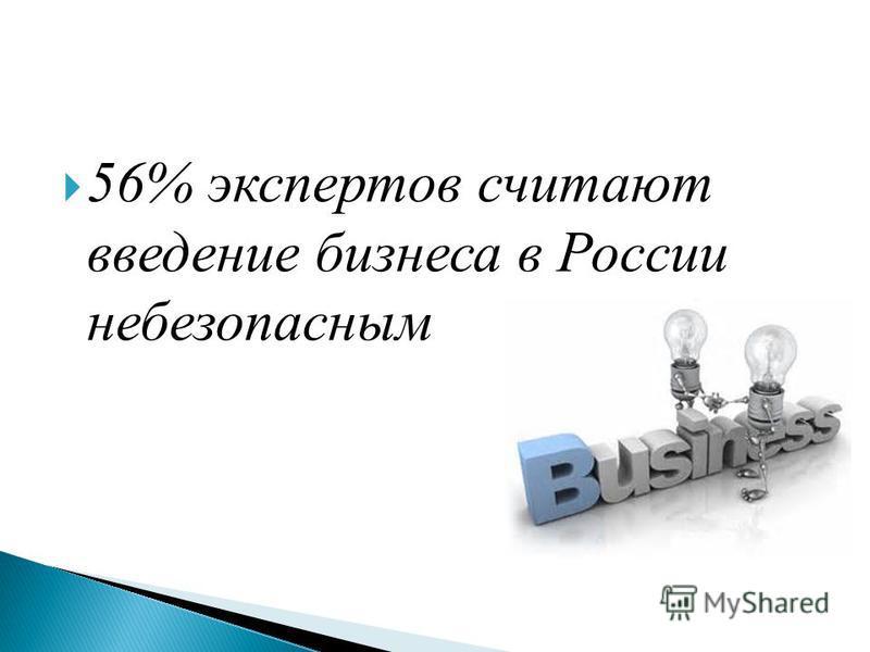 56% экспертов считают введение бизнеса в России небезопасным