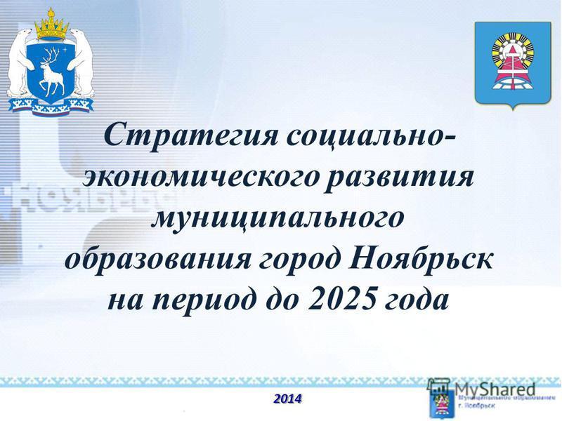 2014 Стратегия социально- экономического развития муниципального образования город Ноябрьск на период до 2025 года