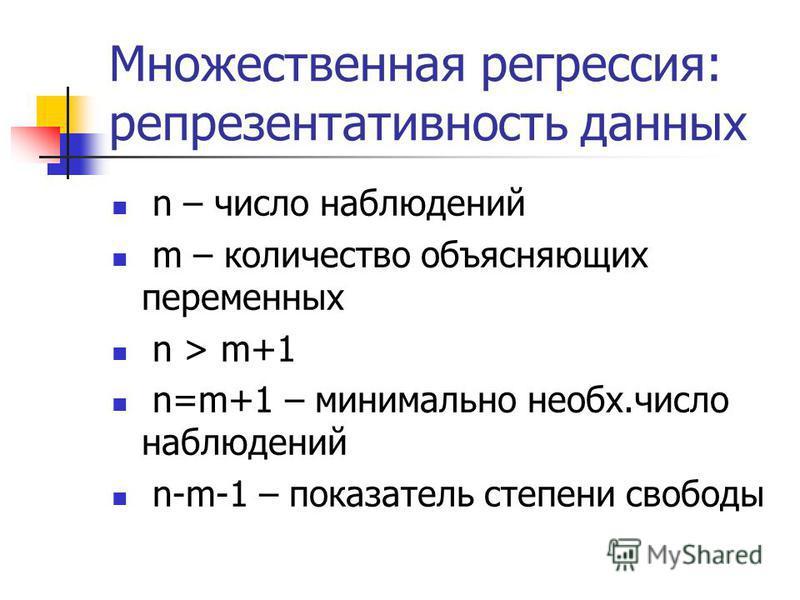 Множественная регрессия: репрезентативность данных n – число наблюдений m – количество объясняющих переменных n > m+1 n=m+1 – минимально необх.число наблюдений n-m-1 – показатель степени свободы
