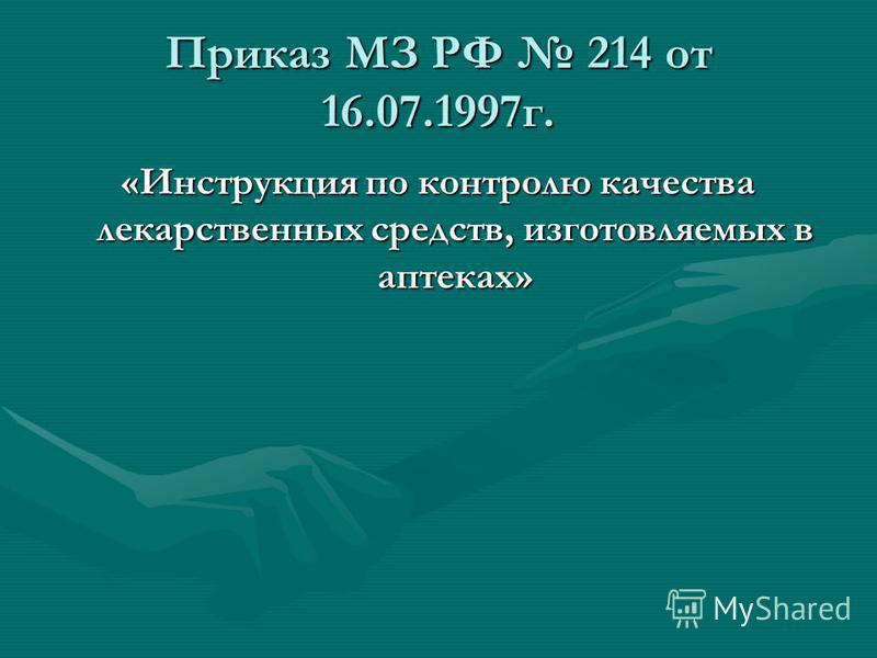Приказ МЗ РФ 214 от 16.07.1997 г. «Инструкция по контролю качества лекарственных средств, изготовляемых в аптеках»