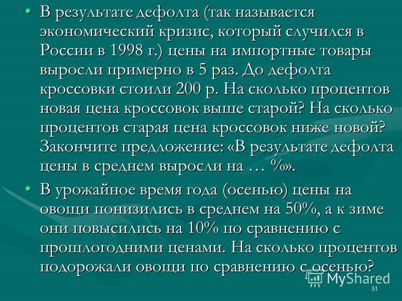 В результате дефолта (так называется экономический кризис, который случился в России в 1998 г.) цены на импортные товары выросли примерно в 5 раз. До дефолта кроссовки стоили 200 р. На сколько процентов новая цена кроссовок выше старой? На сколько пр