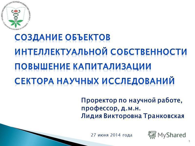 Проректор по научной работе, профессор, д.м.н. Лидия Викторовна Транковская 27 июня 2014 года 1