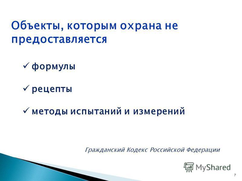 формулы рецепты методы испытаний и измерений Гражданский Кодекс Российской Федерации Объекты, которым охрана не предоставляется 7