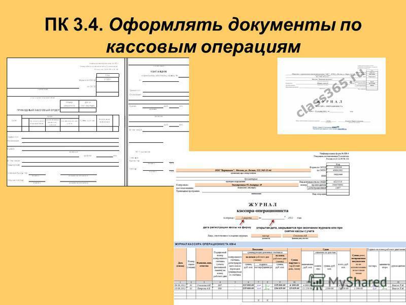 ПК 3.4. Оформлять документы по кассовым операциям