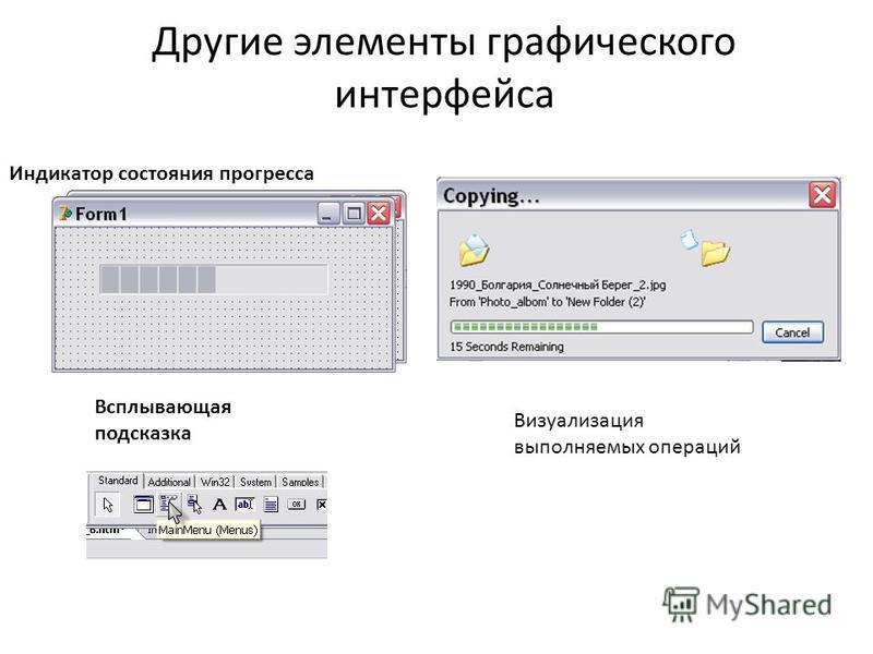 Другие элементы графического интерфейса Индикатор состояния прогресса Всплывающая подсказка Визуализация выполняемых операций