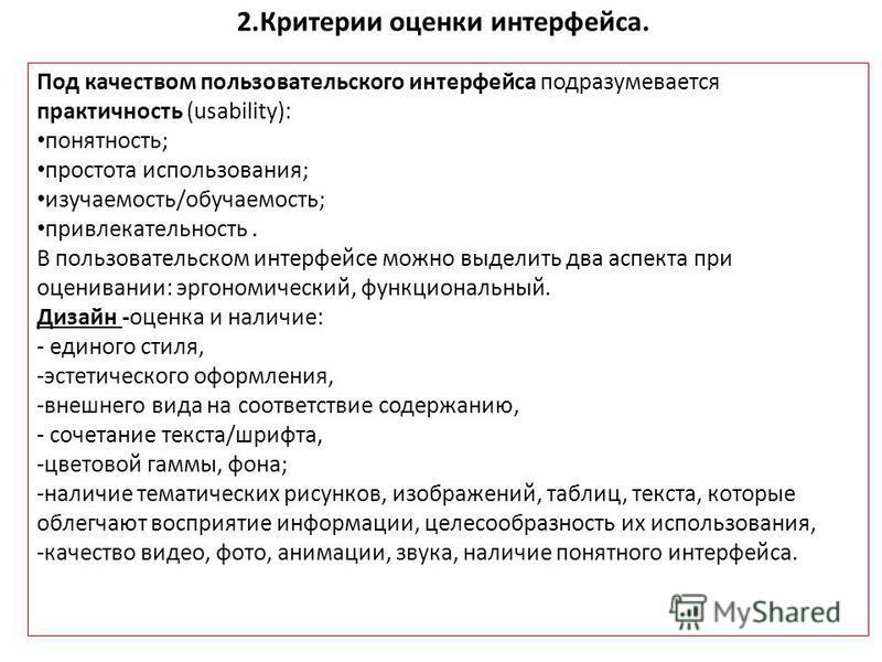 2. Критерии оценки интерфейса. Под качеством пользовательского интерфейса подразумевается практичность (usability): понятность; простота использования; изучаемость/обучаемость; привлекательность. В пользовательском интерфейсе можно выделить два аспек