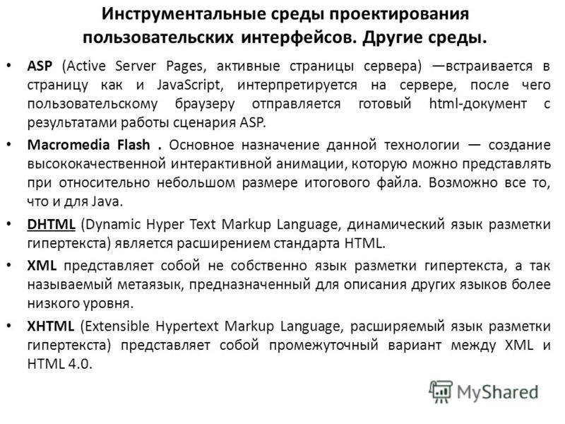 Инструментальные среды проектирования пользовательских интерфейсов. Другие среды. ASP (Active Server Pages, активные страницы сервера) встраивается в страницу как и JavaScript, интерпретируется на сервере, после чего пользовательскому браузеру отправ