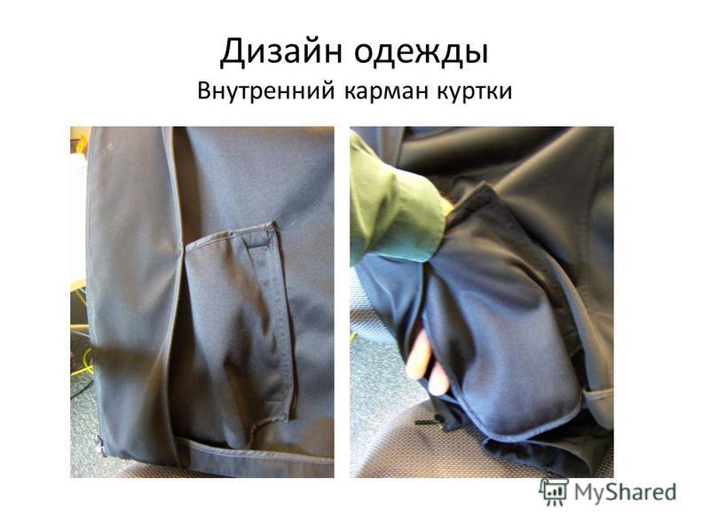 Дизайн одежды Внутренний карман куртки