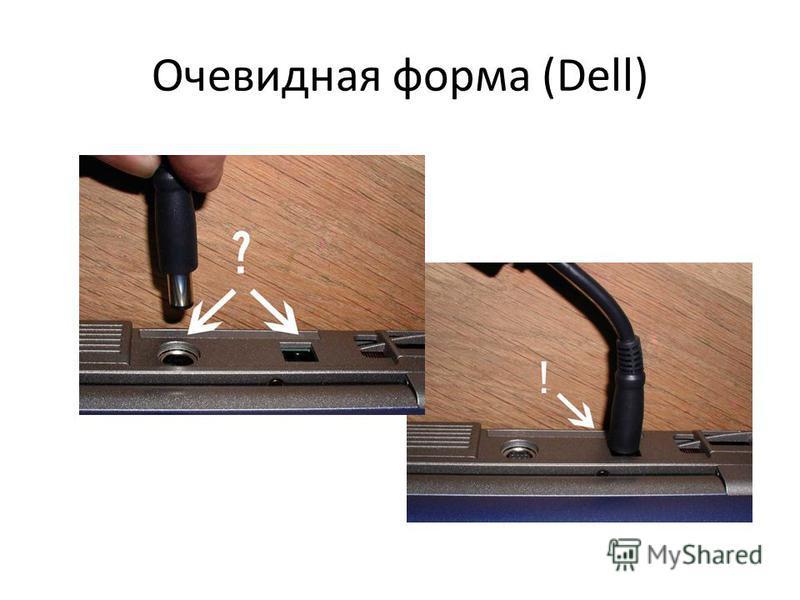 Очевидная форма (Dell)