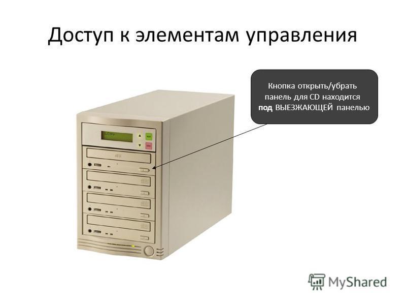 Доступ к элементам управления Кнопка открыть/убрать панель для CD находится под ВЫЕЗЖАЮЩЕЙ панелью