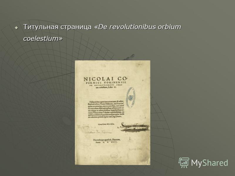Титульная страница «De revolutionibus orbium coelestium» Титульная страница «De revolutionibus orbium coelestium»