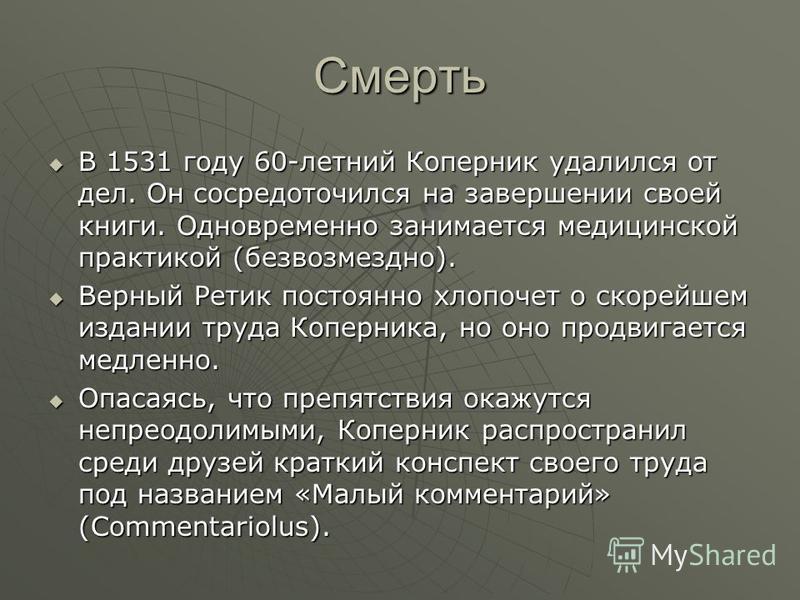 Смерть В 1531 году 60-летний Коперник удалился от дел. Он сосредоточился на завершении своей книги. Одновременно занимается медицинской практикой (безвозмездно). В 1531 году 60-летний Коперник удалился от дел. Он сосредоточился на завершении своей кн