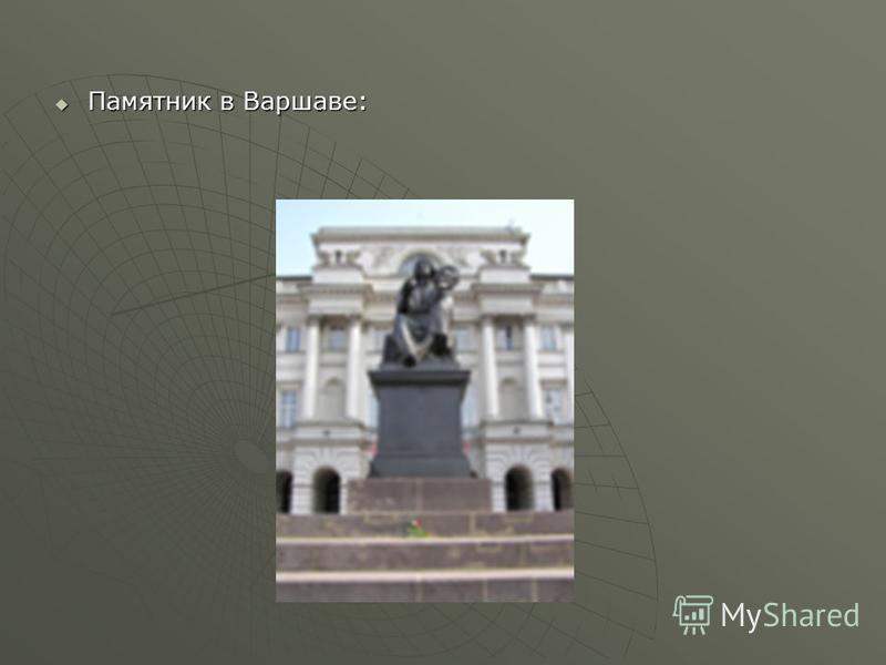 Памятник в Варшаве: Памятник в Варшаве: