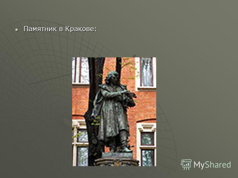 Памятник в Кракове: Памятник в Кракове: