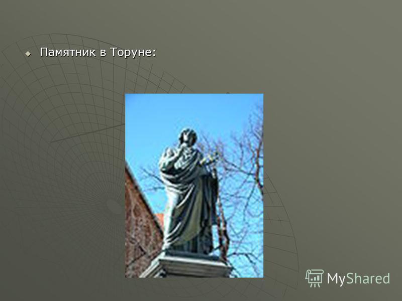 Памятник в Торуне: Памятник в Торуне: