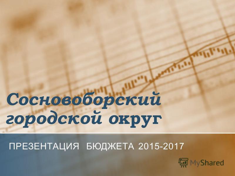 Сосновоборский городской о круг ПРЕЗЕНТАЦИЯ БЮДЖЕТА 2015-2017