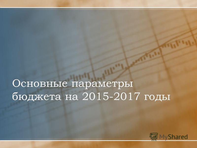 Основные параметры бюджета на 2015-2017 годы