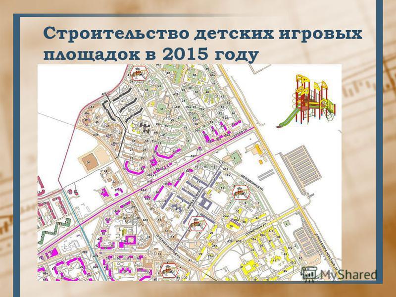 Строительство детских игровых площадок в 2015 году