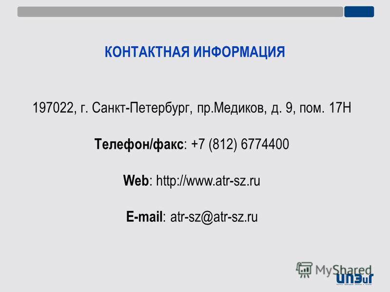 197022, г. Санкт-Петербург, пр.Медиков, д. 9, пом. 17Н Телефон/факс : +7 (812) 6774400 Web : http://www.atr-sz.ru E-mail : atr-sz@atr-sz.ru КОНТАКТНАЯ ИНФОРМАЦИЯ