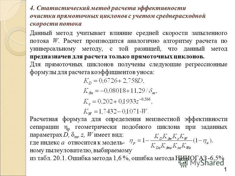 4. Статистический метод расчета эффективности очистки прямоточных циклонов с учетом средне расходной скорости потока Данный метод учитывает влияние средней скорости запыленного потока W. Расчет производится аналогично алгоритму расчета по универсальн