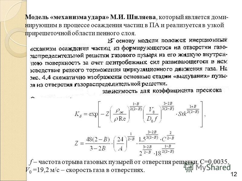 Модель «механизма удара» М.И. Шиляева, который является доминирующим в процессе осаждения частиц в ПА и реализуется в узкой прирешеточной области пенного слоя. f – частота отрыва газовых пузырей от отверстия решетки, С=0,0035, V 0 =19,2 м/с – скорост