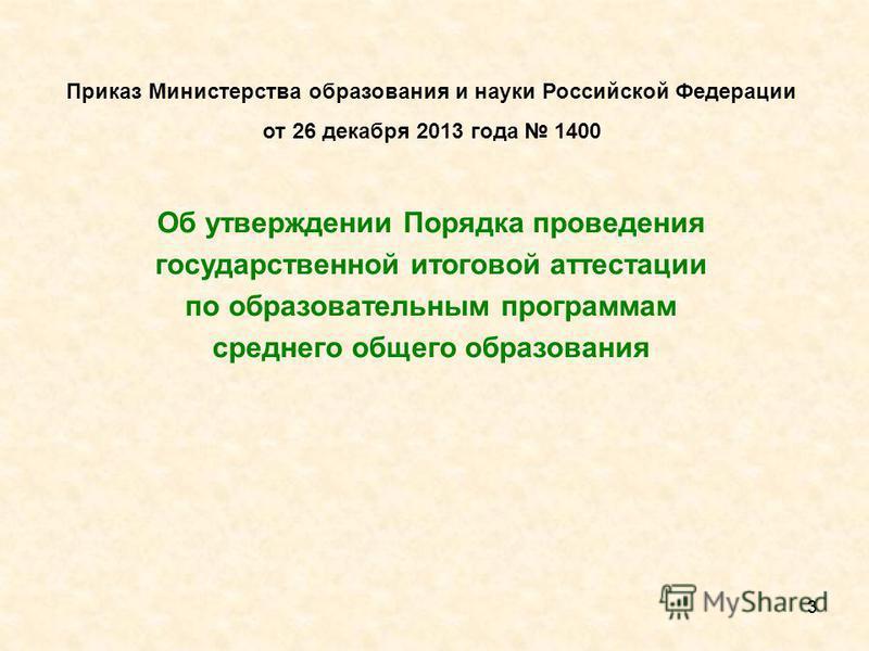 33 Приказ Министерства образования и науки Российской Федерации от 26 декабря 2013 года 1400 Об утверждении Порядка проведения государственной итоговой аттестации по образовательным программам среднего общего образования