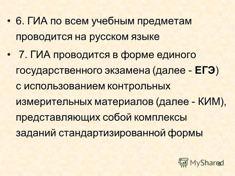 66 6. ГИА по всем учебным предметам проводится на русском языке 7. ГИА проводится в форме единого государственного экзамена (далее - ЕГЭ) с использованием контрольных измерительных материалов (далее - КИМ), представляющих собой комплексы заданий стан