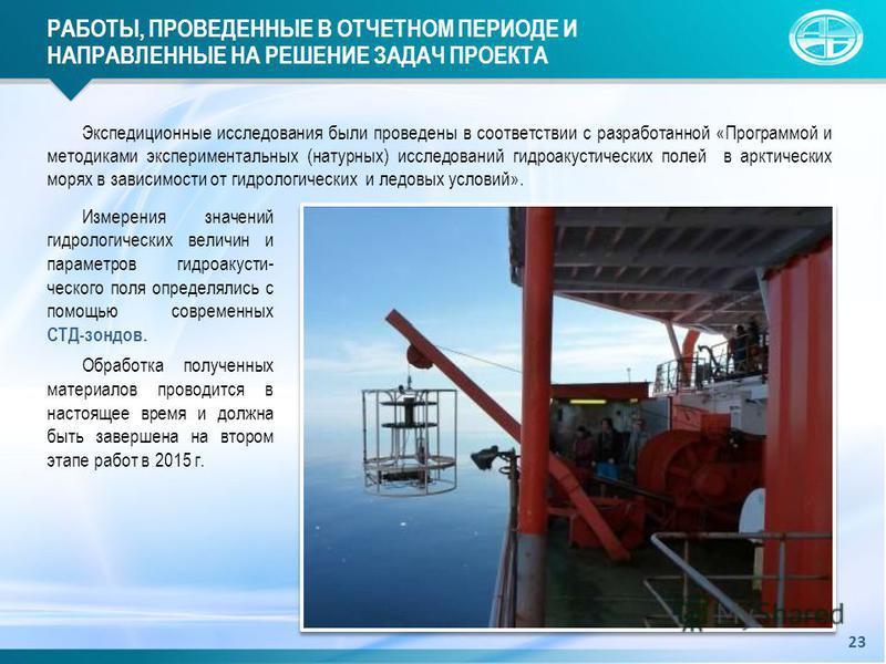 Экспедиционные исследования были проведены в соответствии с разработанной «Программой и методиками экспериментальных (натурных) исследований гидроакустических полей в арктических морях в зависимости от гидрологических и ледовых условий». Измерения зн