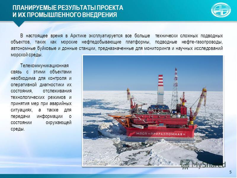 В настоящее время в Арктике эксплуатируется все больше технически сложных подводных объектов, таких как морские нефтедобывающие платформы, подводные нефте-газопроводы, автономные буйковые и донные станции, предназначенные для мониторинга и научных ис