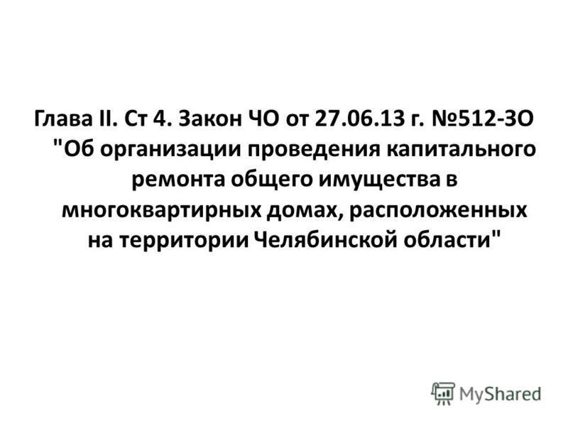 Глава II. Ст 4. Закон ЧО от 27.06.13 г. 512-ЗО Об организации проведения капитального ремонта общего имущества в многоквартирных домах, расположенных на территории Челябинской области