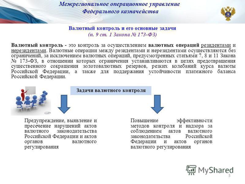 Валютный контроль и его основные задачи (п. 9 ст. 1 Закона 173-ФЗ) Валютный контроль - это контроль за осуществлением валютных операций резидентами и нерезидентами. Валютные операции между резидентами и нерезидентами осуществляются без ограничений, з