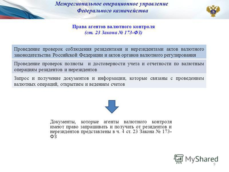 Права агентов валютного контроля (ст. 23 Закона 173-ФЗ) Проведение проверок соблюдения резидентами и нерезидентами актов валютного законодательства Российской Федерации и актов органов валютного регулирования Проведение проверок полноты и достовернос