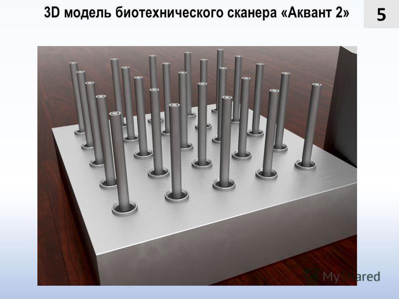 5 3D модель биотехнического сканера «Аквант 2»