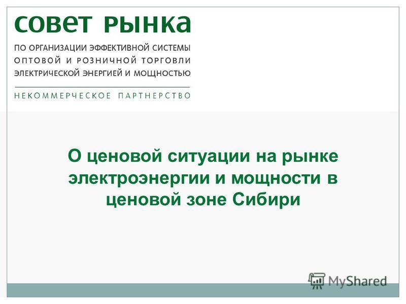 О ценовой ситуации на рынке электроэнергии и мощности в ценовой зоне Сибири