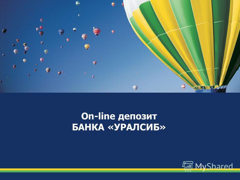 On-line депозит БАНКА «УРАЛСИБ»