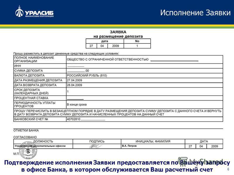 6 Исполнение Заявки Подтверждение исполнения Заявки предоставляется по Вашему запросу в офисе Банка, в котором обслуживается Ваш расчетный счет