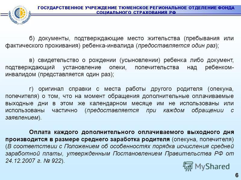 ГОСУДАРСТВЕННОЕ УЧРЕЖДЕНИЕ ТЮМЕНСКОЕ РЕГИОНАЛЬНОЕ ОТДЕЛЕНИЕ ФОНДА СОЦИАЛЬНОГО СТРАХОВАНИЯ РФ б) документы, подтверждающие место жительства (пребывания или фактического проживания) ребенка-инвалида (предоставляется один раз); в) свидетельство о рожден