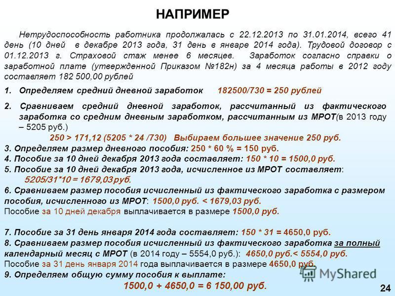 Нетрудоспособность работника продолжалась с 22.12.2013 по 31.01.2014, всего 41 день (10 дней в декабре 2013 года, 31 день в январе 2014 года). Трудовой договор с 01.12.2013 г. Страховой стаж менее 6 месяцев. Заработок согласно справки о заработной пл