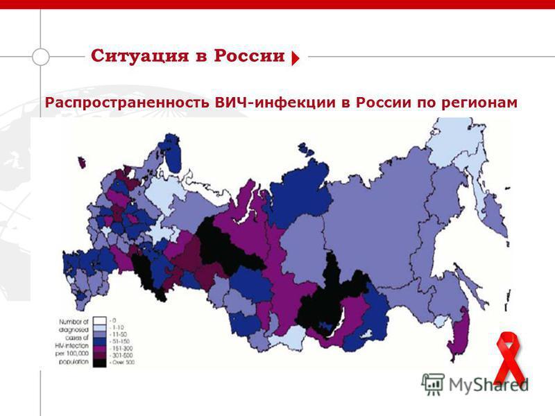 Ситуация в России Распространенность ВИЧ-инфекции в России по регионам