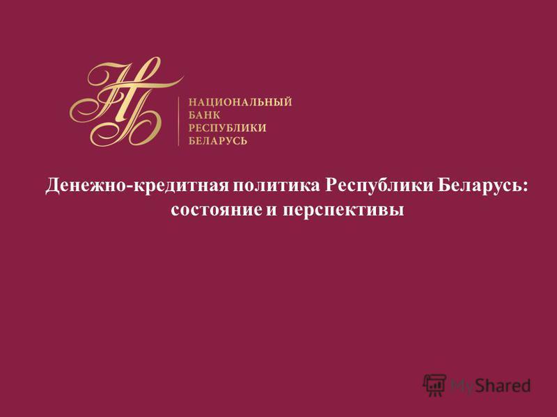 Денежно-кредитная политика Республики Беларусь: состояние и перспективы
