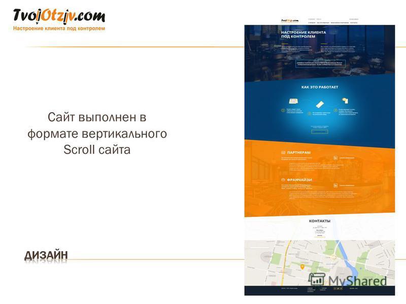 Сайт выполнен в формате вертикального Scroll сайта