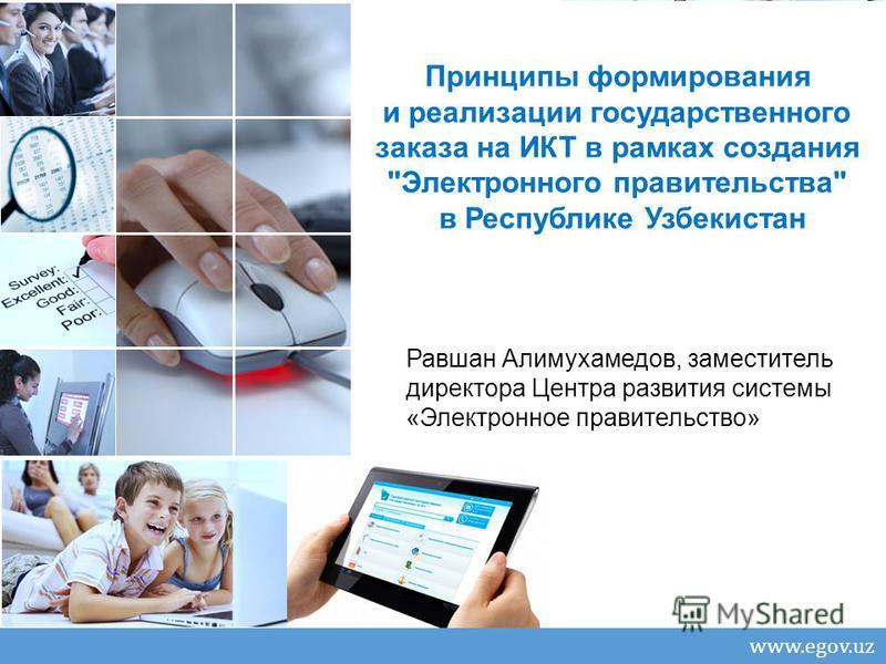 Слайд 1 из 11 Центр «Электронное правительство» при ГКСИТТ www.egov.uz Принципы формирования и реализации государственного заказа на ИКТ в рамках создания