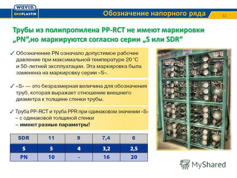 12 Обозначение напорного ряда SDR1197,46 Трубы из полипропилена PP-RCT не имеют маркировки PN,но маркируются согласно серии S или SDR