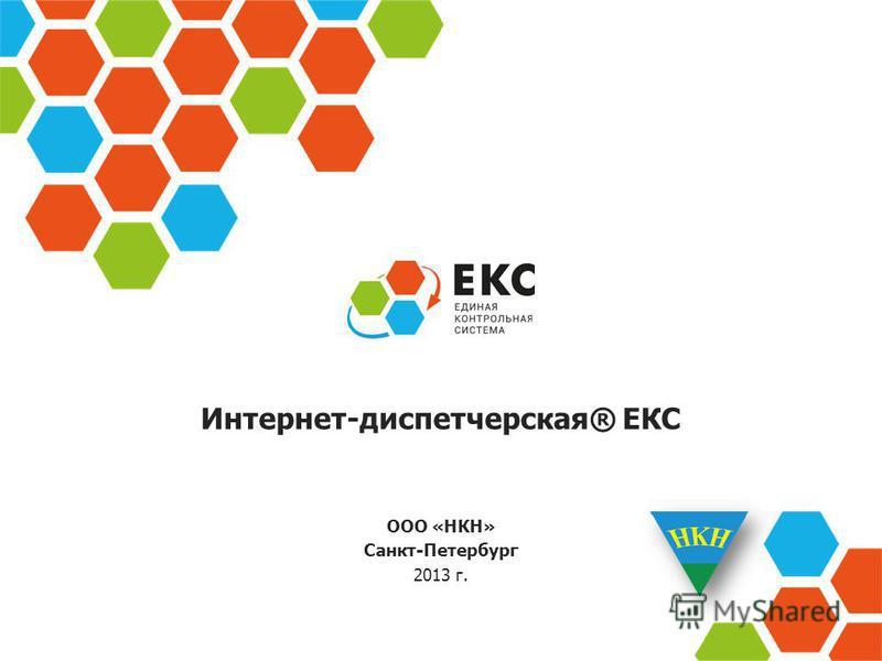 Интернет-диспетчерская® ЕКС ООО «НКН» Санкт-Петербург 2013 г.