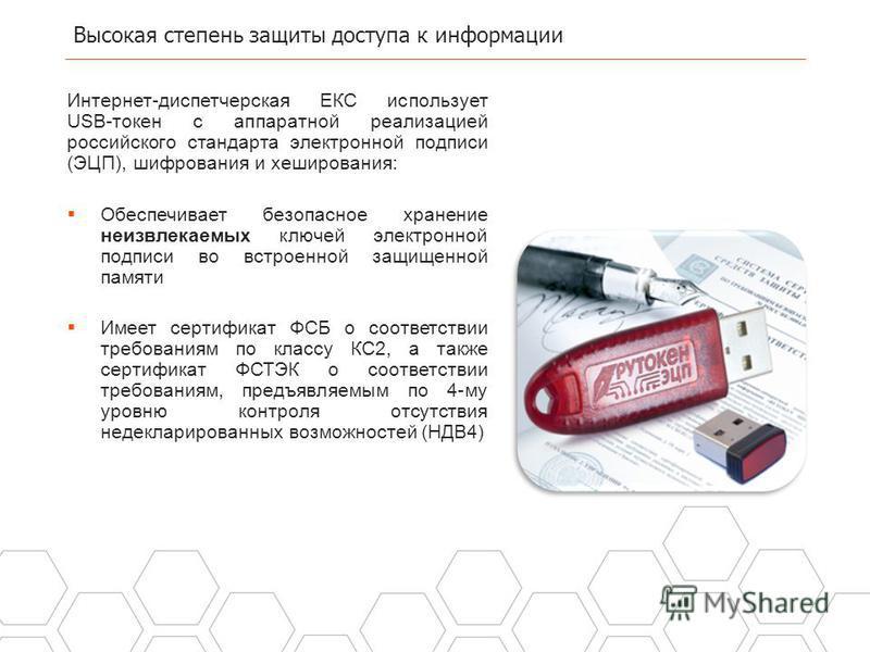 Высокая степень защиты доступа к информации 26 Интернет-диспетчерская ЕКС использует USB-токен с аппаратной реализацией российского стандарта электронной подписи (ЭЦП), шифрования и хеширования: Обеспечивает безопасное хранение неизвлекаемых ключей э