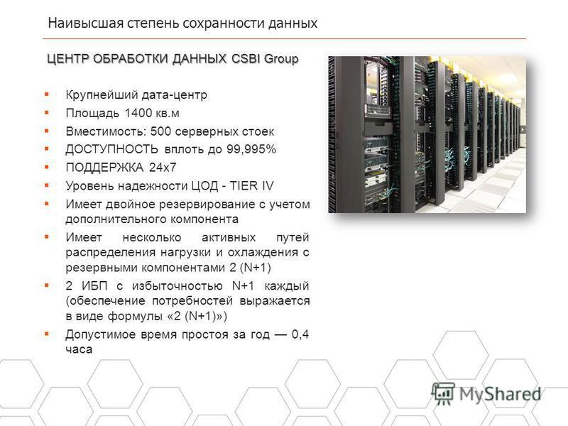 Наивысшая степень сохранности данных 28 ЦЕНТР ОБРАБОТКИ ДАННЫХ CSBI Group Крупнейший дата-центр Площадь 1400 кв.м Вместимость: 500 серверных стоек ДОСТУПНОСТЬ вплоть до 99,995% ПОДДЕРЖКА 24x7 Уровень надежности ЦОД - TIER IV Имеет двойное резервирова