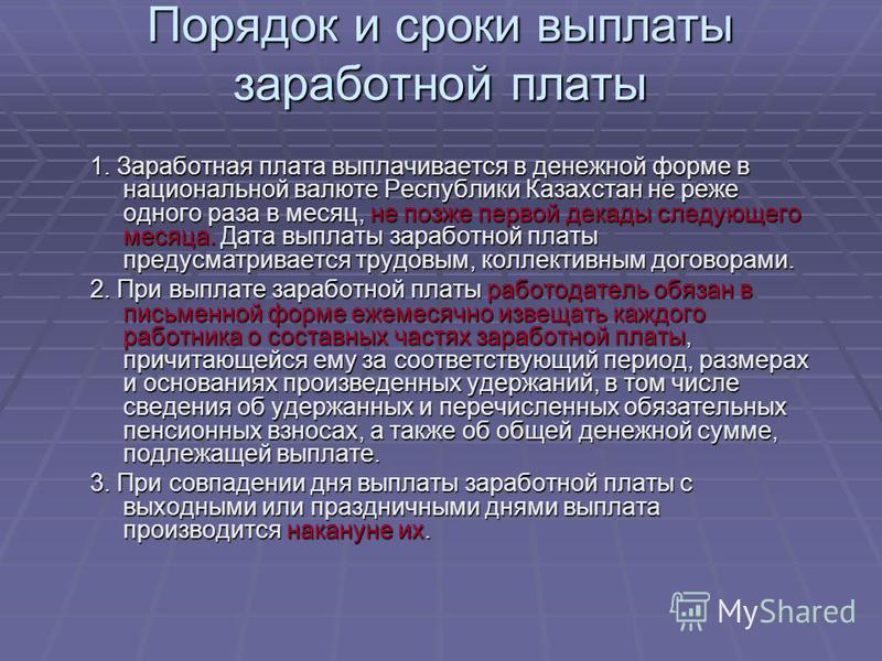 Порядок и сроки выплаты заработной платы 1. Заработная плата выплачивается в денежной форме в национальной валюте Республики Казахстан не реже одного раза в месяц, не позже первой декады следующего месяца. Дата выплаты заработной платы предусматривае